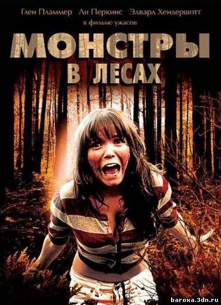 смотреть фильмы ужасов про паразитов в человеке