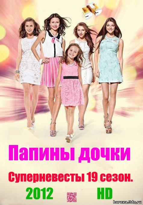 смотреть онлайн новые папины дочки 2012 смотреть онлайн бесплатно: