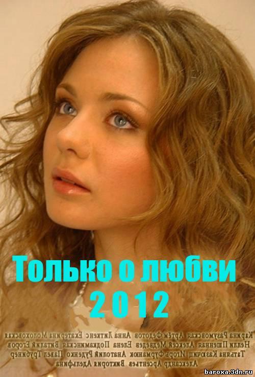 Мелодрамы россия 2015-2016 - 41